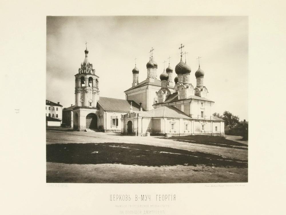 Георгиевский монастырь - 1881 год