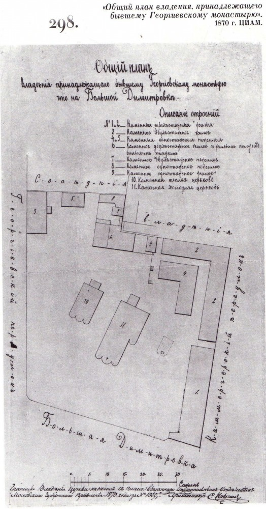 План Георгиевского монастыря 1890 год