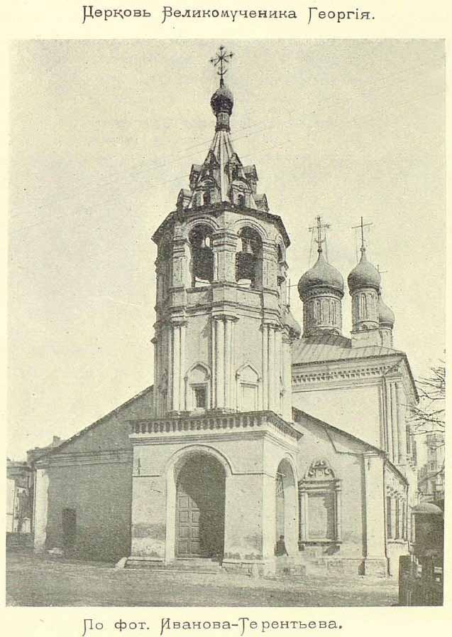 Церковь вмч. Георгия - 1910-1911 гг.