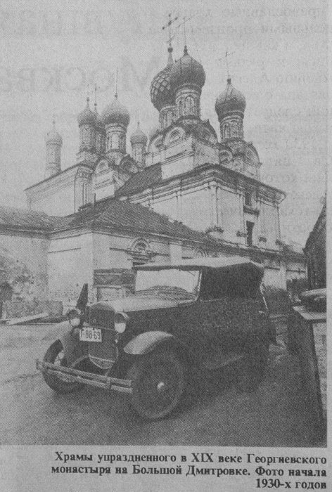 Бывший Георгиевский монастырь на Большой Дмитровке - 1933-1934.jpg
