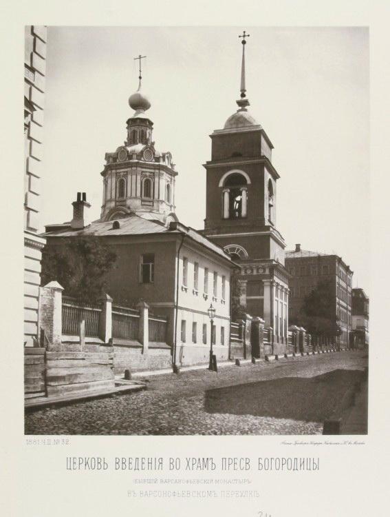 Московский Вознесенский (Введенский) храм, что в бывшем Варсонофьевском монастыре