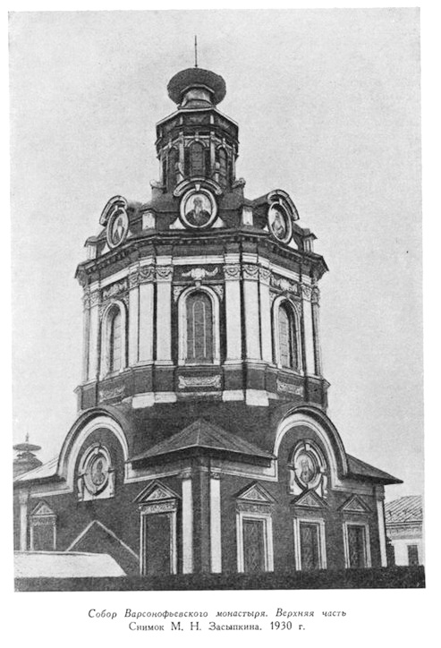 Собор Варсонофьевского монастыря