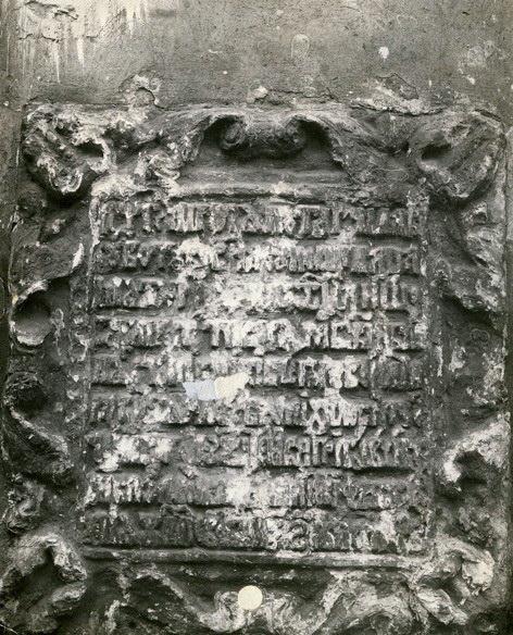 Церковь Воздвижения. Надгробная белокаменная плита, вделанная в стену храма. Фото 1934 г. - 2.jpg