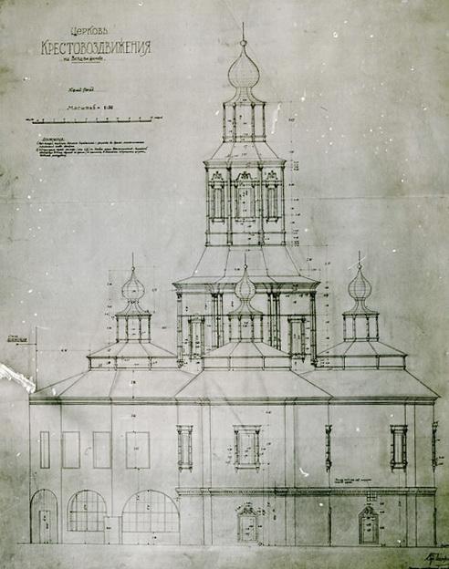 Церковь Воздвижения. Разрез. Обмер С.С.Чижова. 1933-1934 гг. - южный фасад.jpg