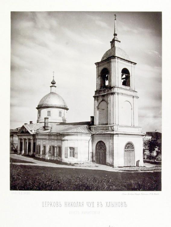 Церковь Николая Чудотворца в Хлынове.jpg