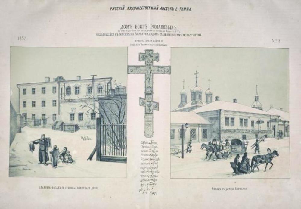 Палаты бояр Романовых до реставрации - 1857 год