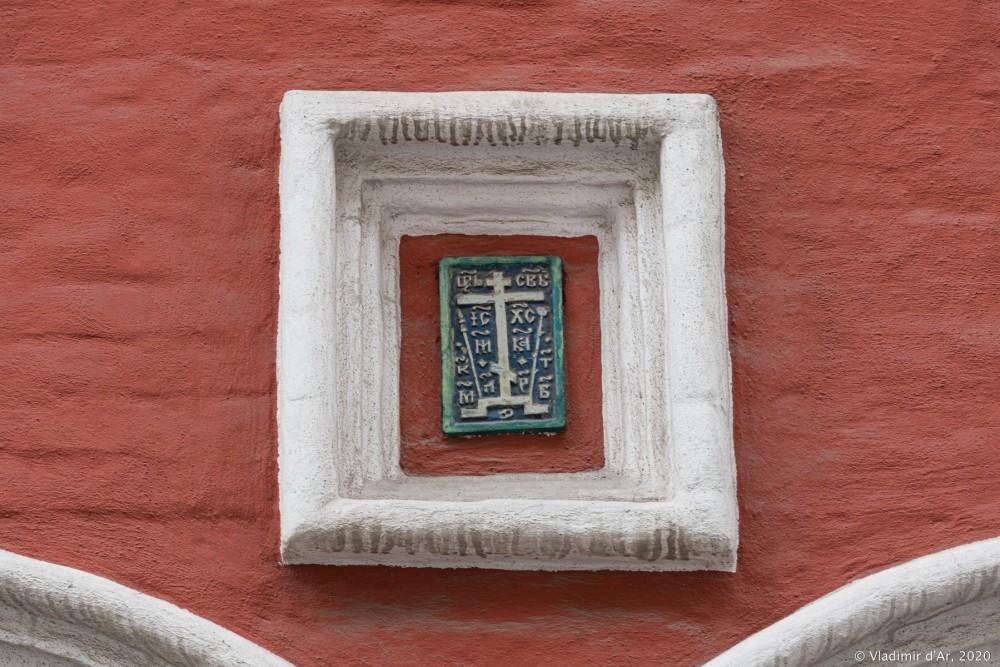 Церковь Троицы Живоначальной в Никитниках - 27.jpg