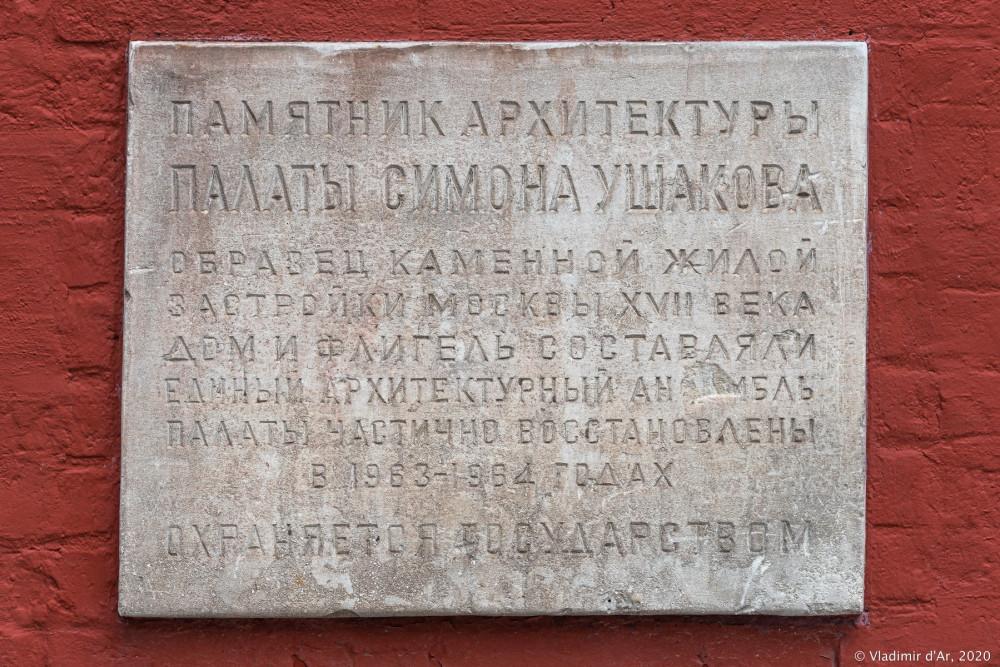 Церковь Троицы Живоначальной в Никитниках - 47.jpg