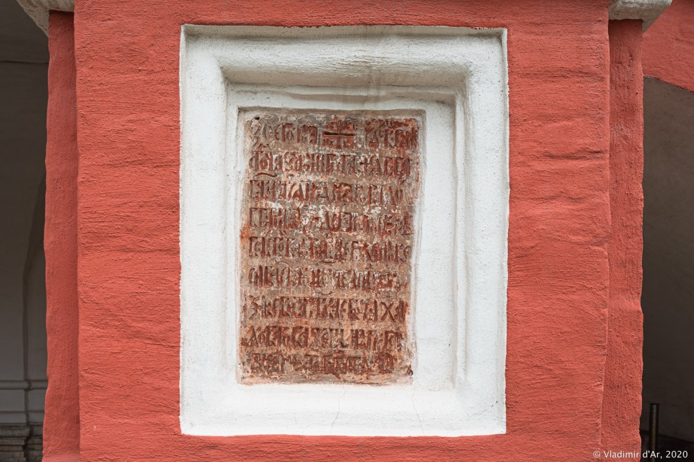 Церковь Троицы Живоначальной в Никитниках - 48.jpg
