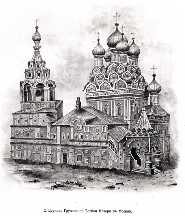 Церковь Грузинской Божией Матери в Москве