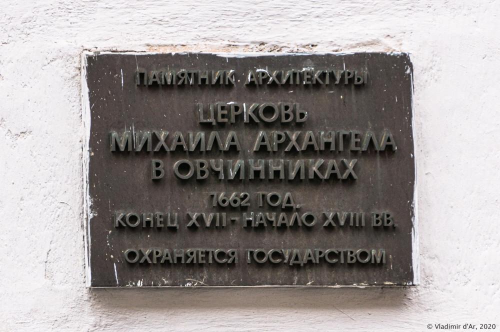 Церковь Архангела Михаила в Овчинниках 35.jpg