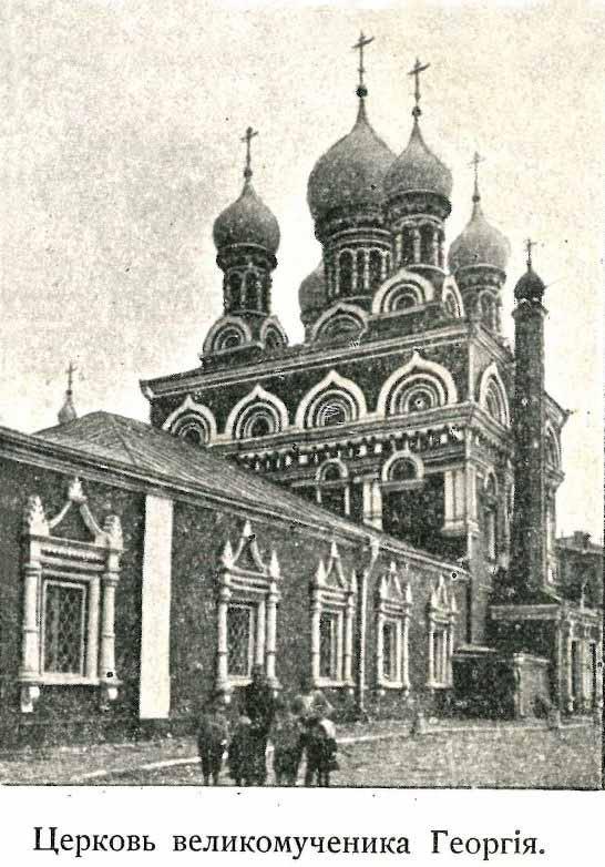 Церковь Георгия Победоносца что в Ендове