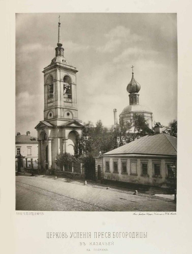 Храм Успения Богородицы в Казачьей слободе-1882.jpg