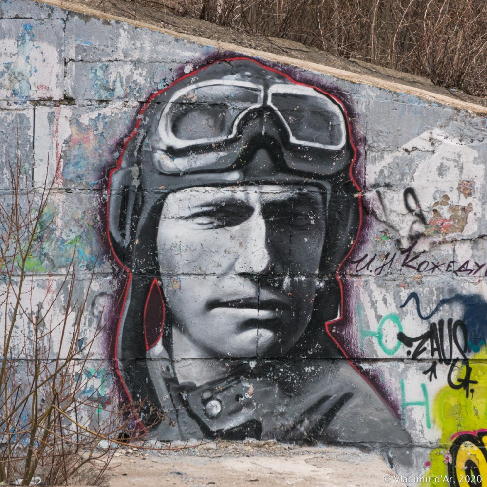 Цареборисовская плотина. Граффити Иван Кожедуб.