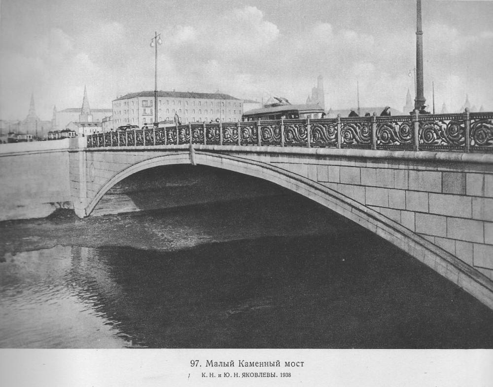 Малый Каменный мост - 1938-1945 гг.