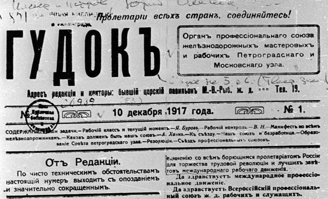 Газета Гудок