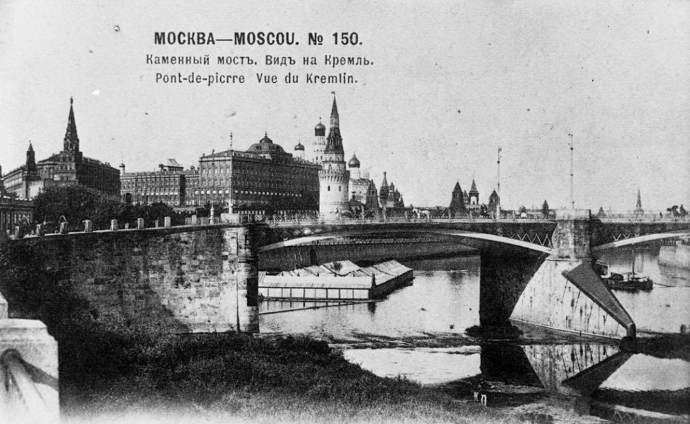 Вид на Каменный мост и Кремль - 1901-1903 годы.