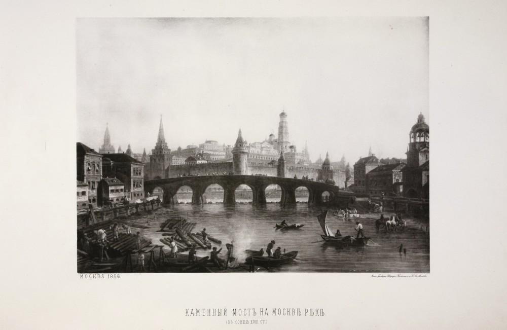 Каменный мост на Москва-реке. 1886 год. В конце XVIII столетия.