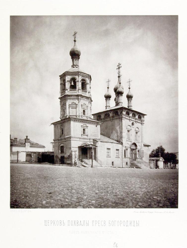 Церковь похвалы Богородицы в Башмакове. 1881 год..jpg