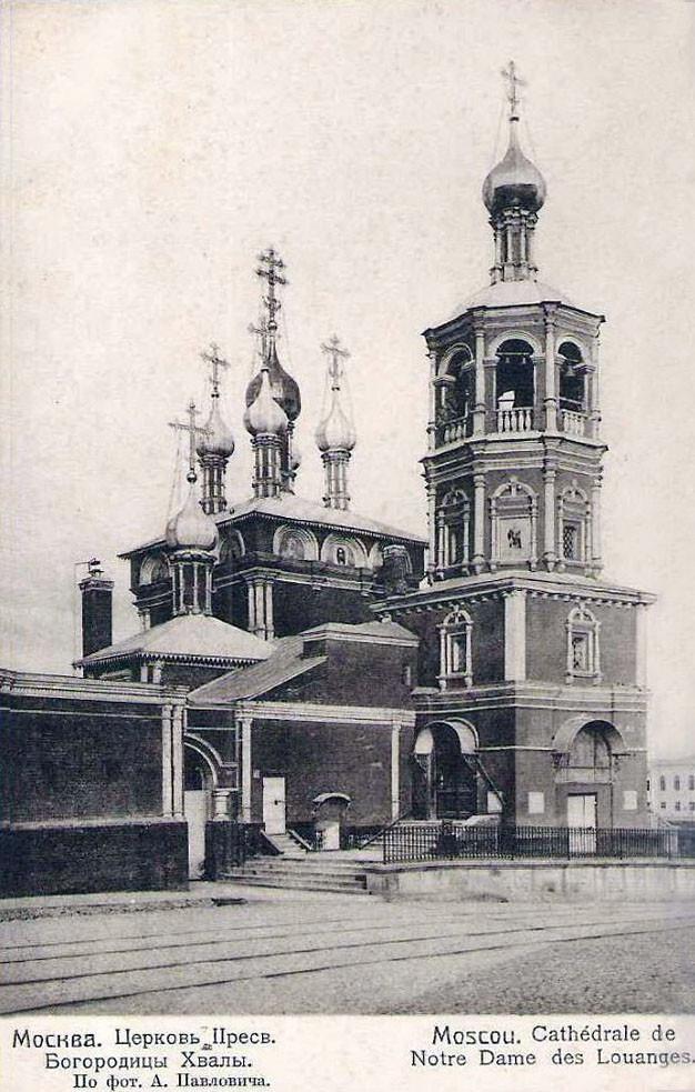 Церковь похвалы Богородицы в Башмакове. 1910-1917 гг..jpg