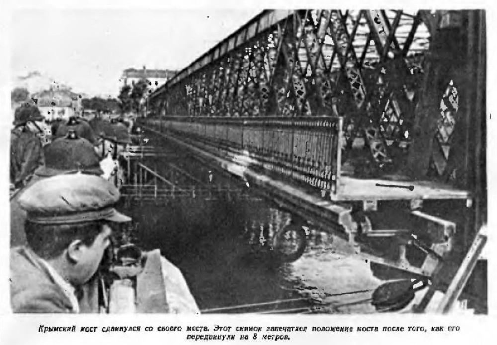 Передвижение Старого Крымского моста на 8 метров
