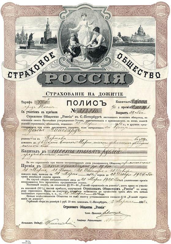 Полис страхового общества Россия