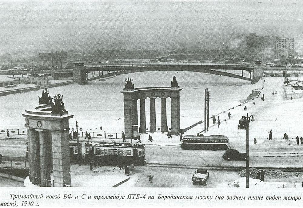17. Бородинский мост. 1940 год. На втором плане Смоленский метромост.
