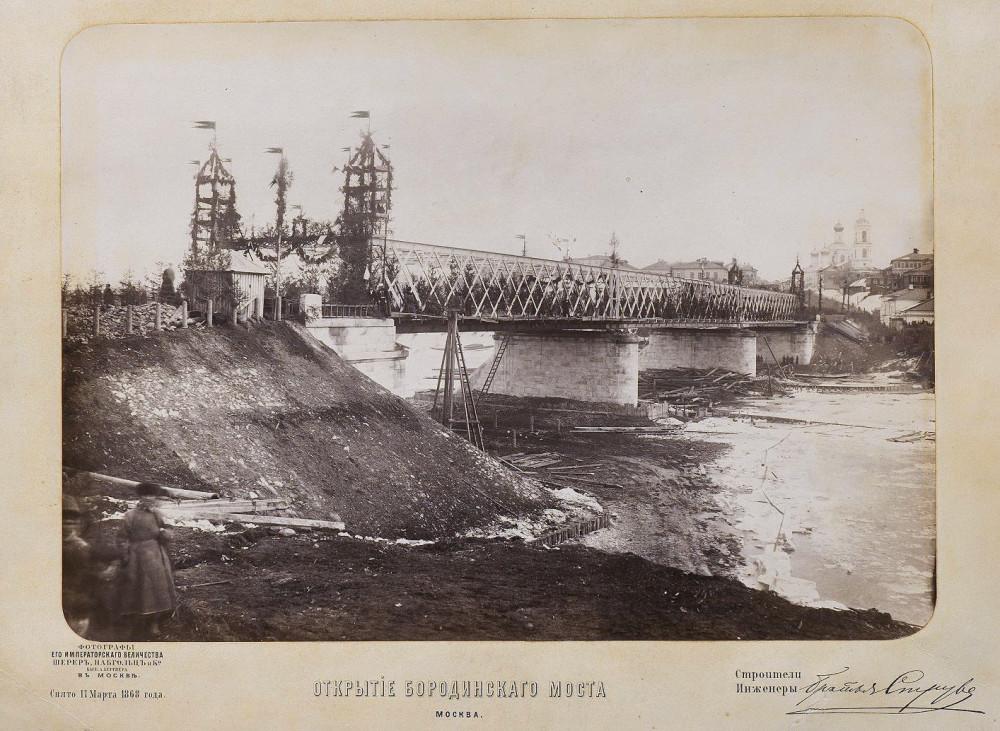 04. Открытие Бородинского моста А. Струве. 1868 год.