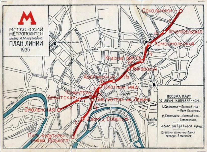 02. Московский метрополитен 1935 года