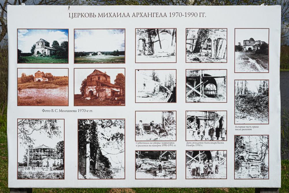 34. Церковь Михаила Архангела 1970-1990 гг.