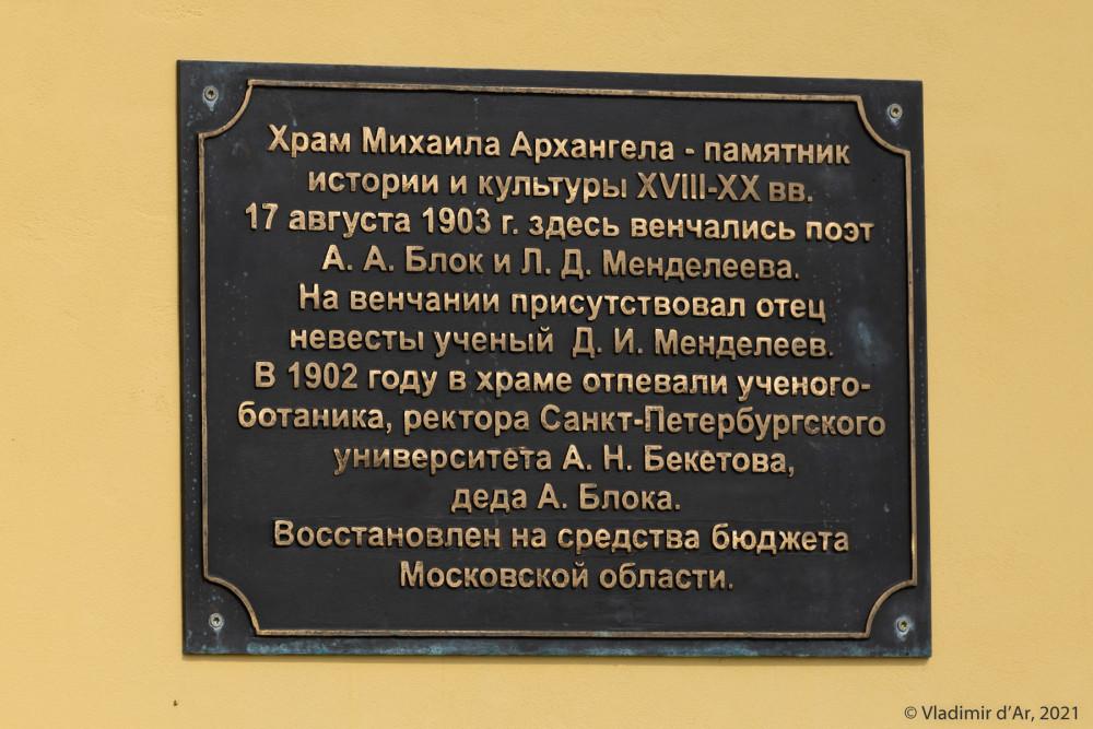 15. Памятная табличка Архангельской церкви