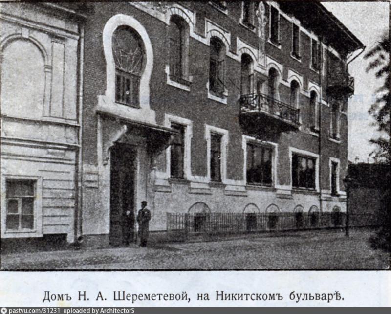 Дом Н.А Шереметевой, дом 7Б