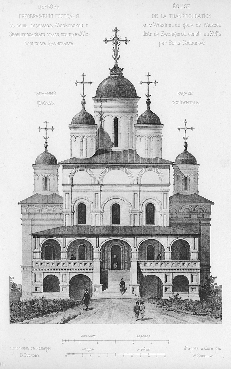 Церковь Преображения Господня в Вяземах