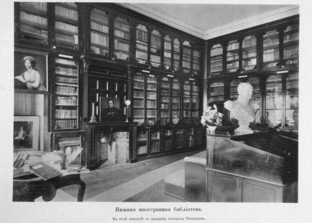 Усадьба Вязёмы. Нижняя иностранная библиотека. Нач. XX в. (из кн. 1916 г.)