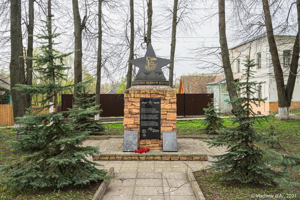 38. Памятник героям локальных войн