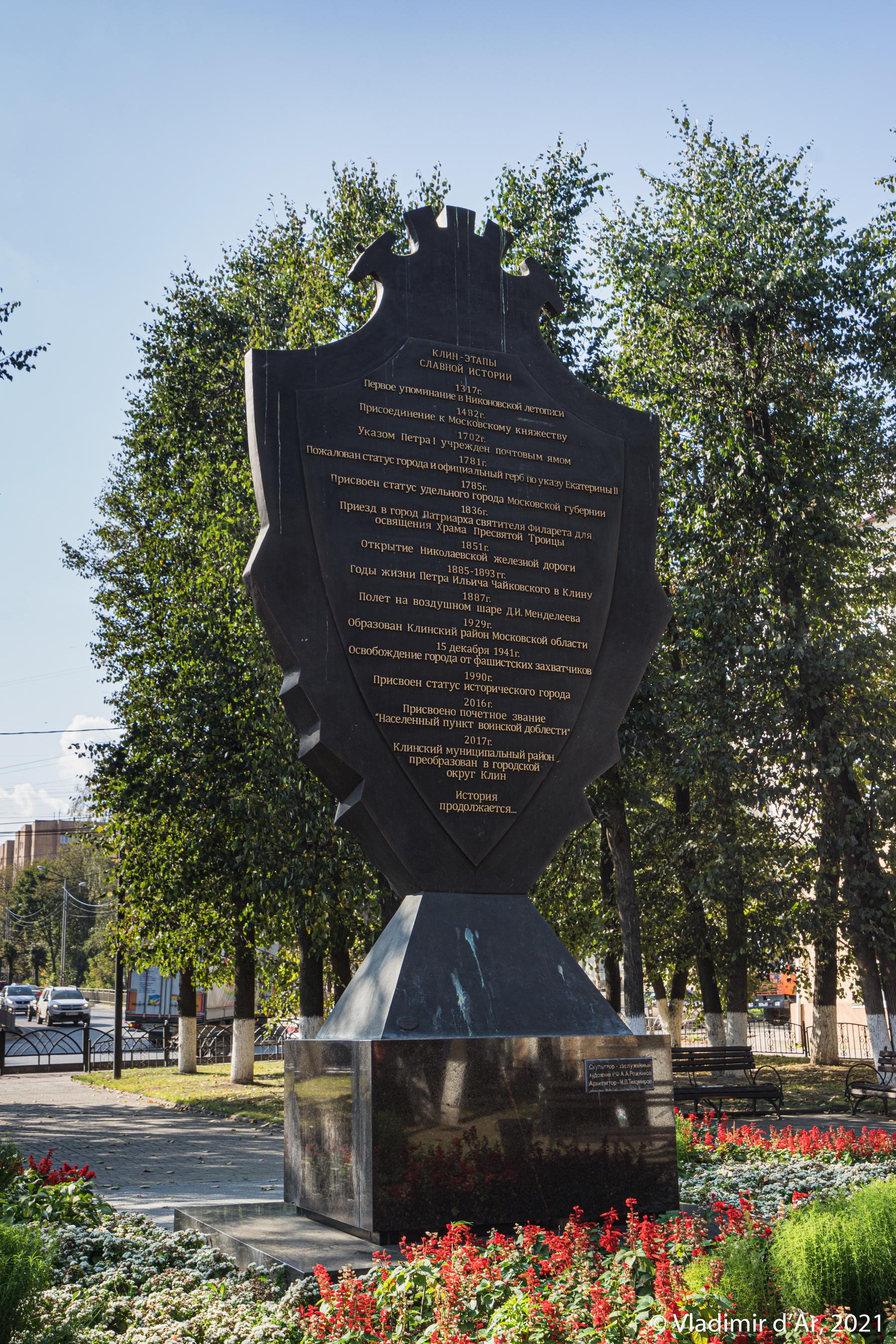 31. Оборотная сторона памятника