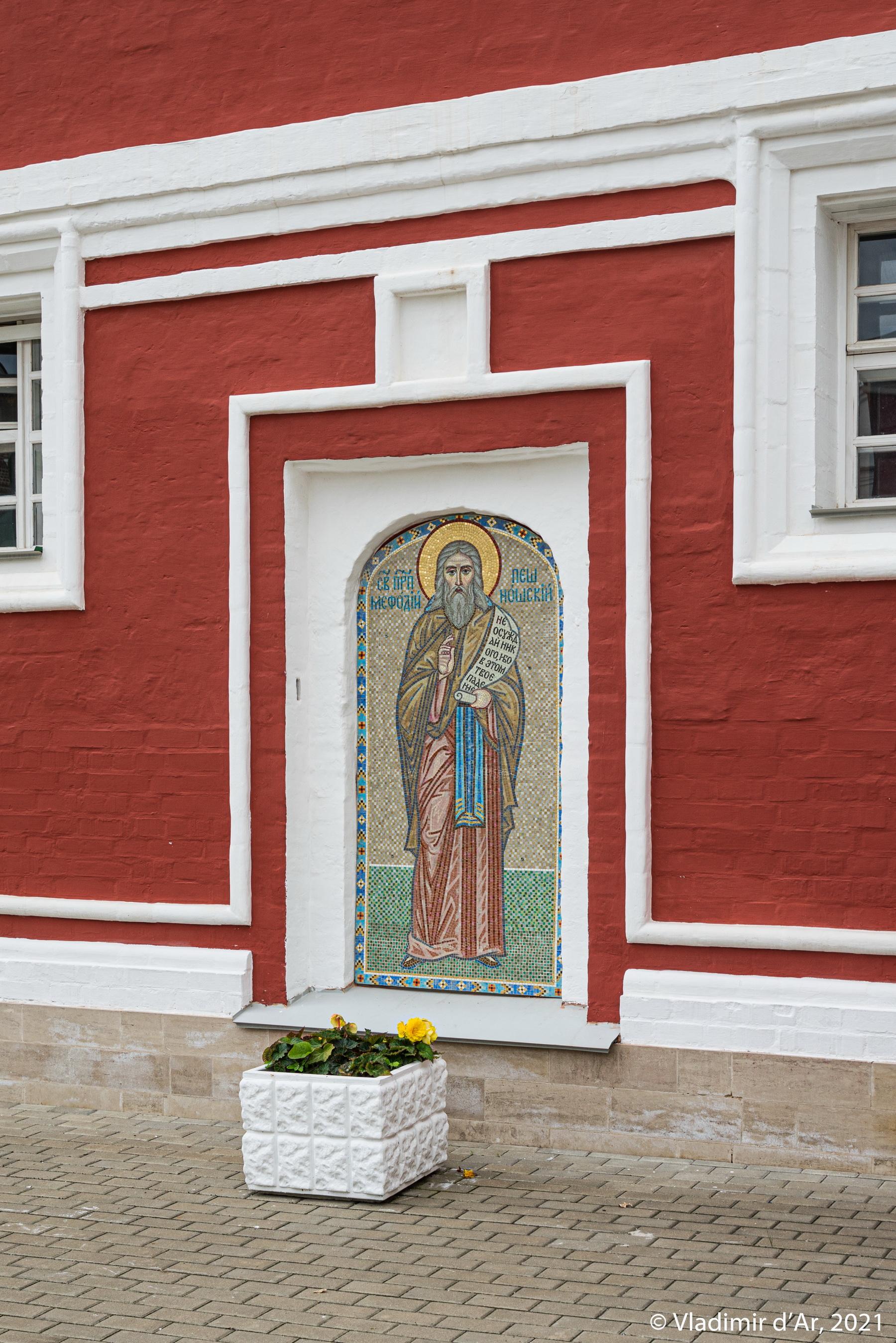 29. Мозаичная икона Мефодия Пешношского на внутреннем фасаде Казначейского корпуса