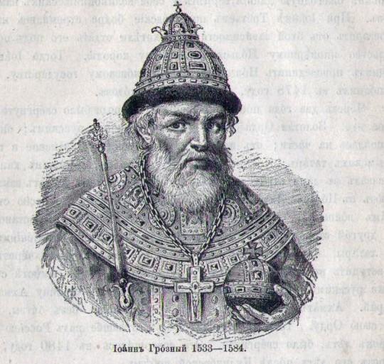 """05. Гравюра """"Иоанн Грозный 1533-1584"""". Считается, что это прижизненное изображение Ивана IV."""