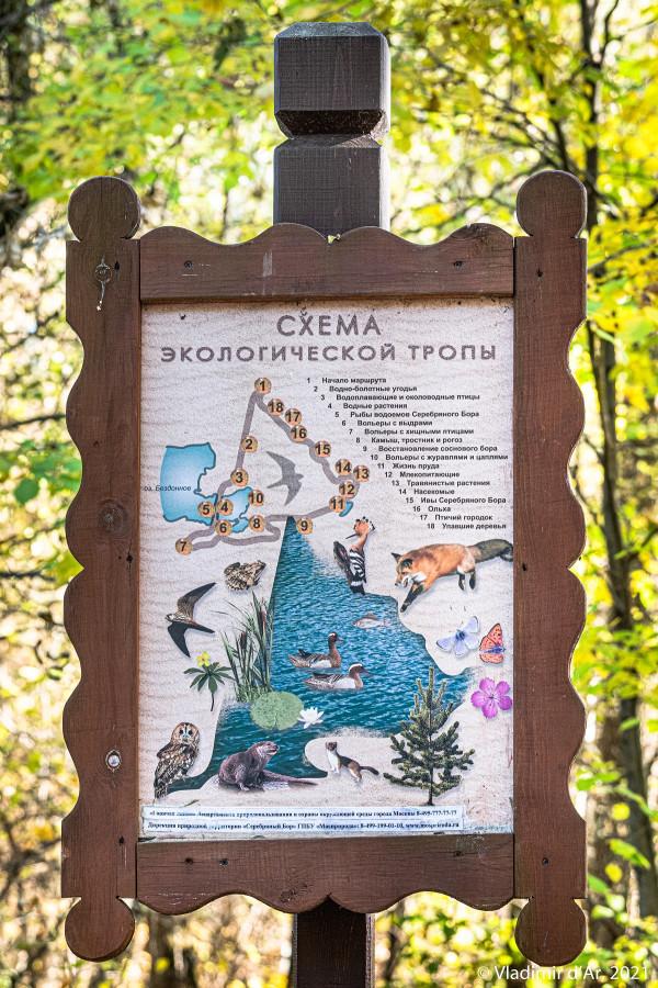 05. Наглядная схема Экологической тропы Серебряного Бора. Нажмите на картинку, чтобы в увеличении внимательней и подробней рассмотреть маршрут, мы на него еще будем ссылаться не раз.