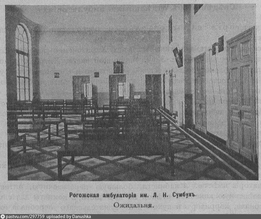 Рогожская амбулатория - Ожидальня