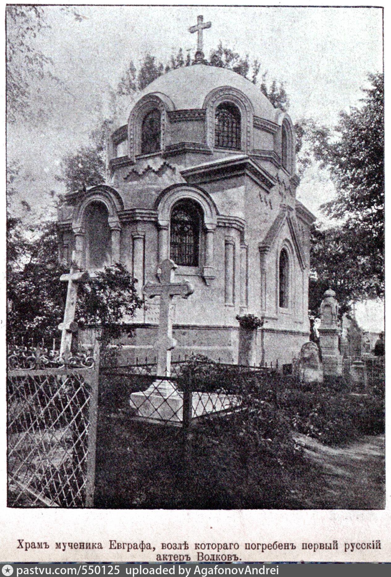 Церковь Евграфа Мученика. 1909.