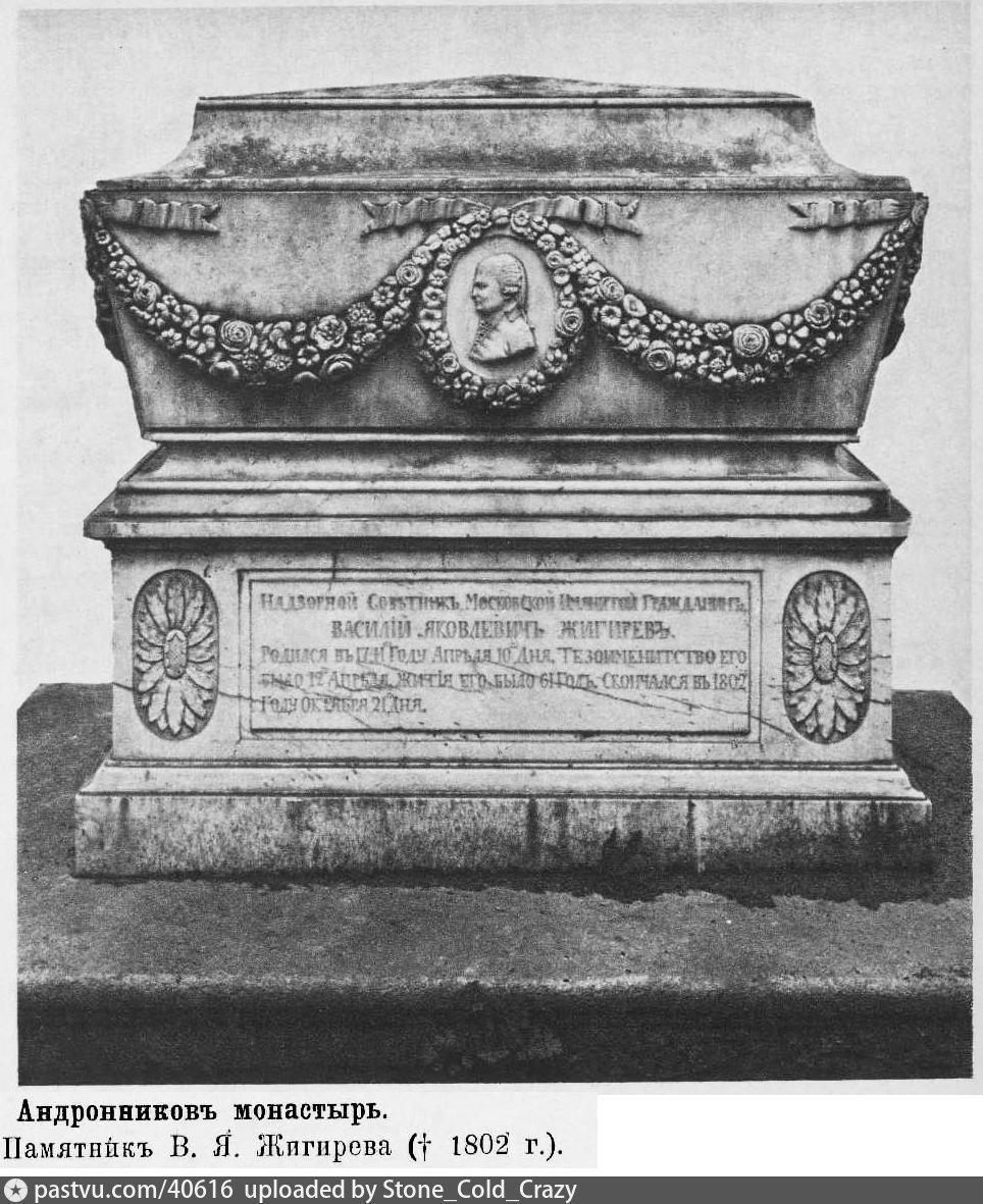 Памятник В.Я Жигарева.