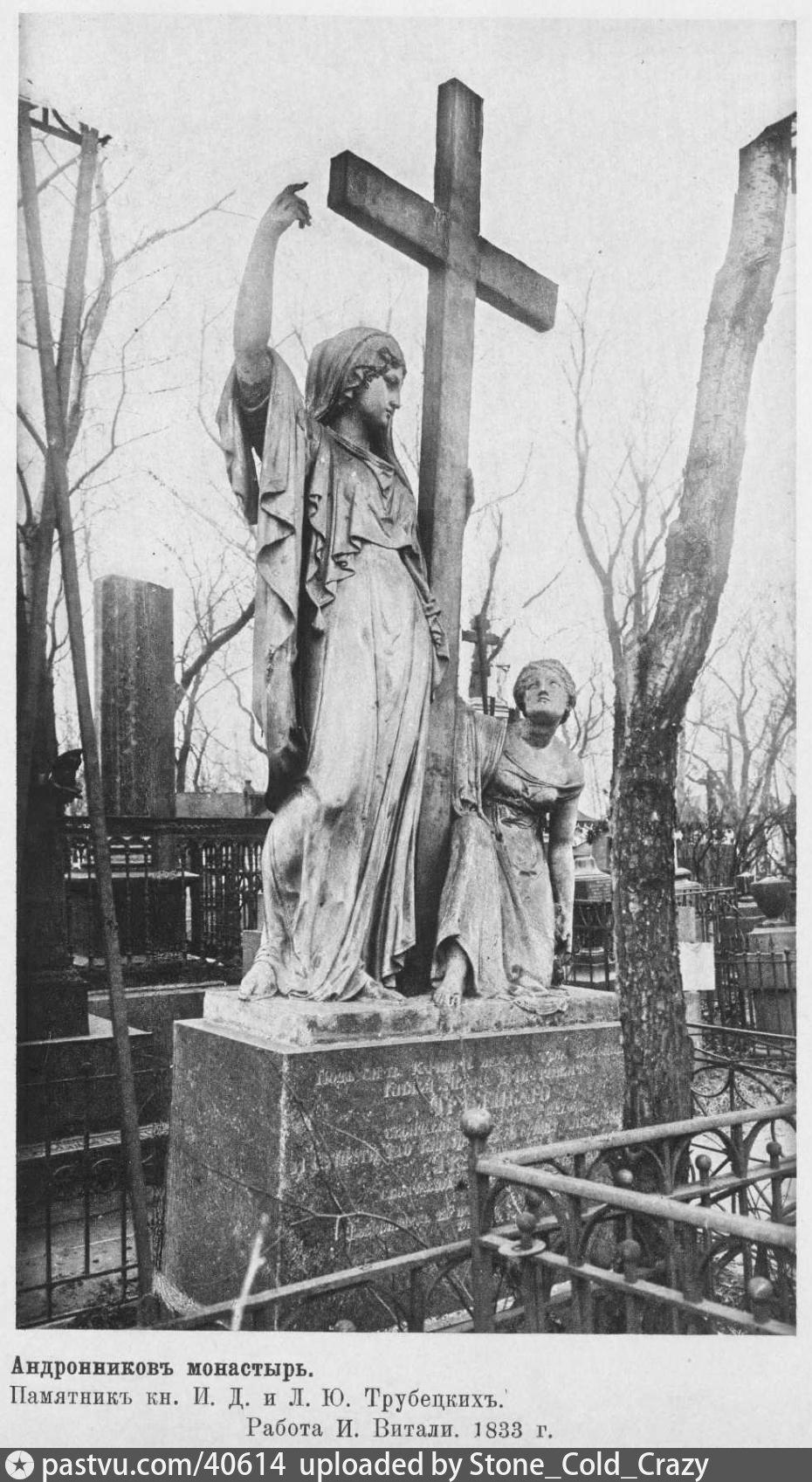 Памятник И.Д. и Л.Ю. Трубецких. И. Витали. 1880-1912 гг.