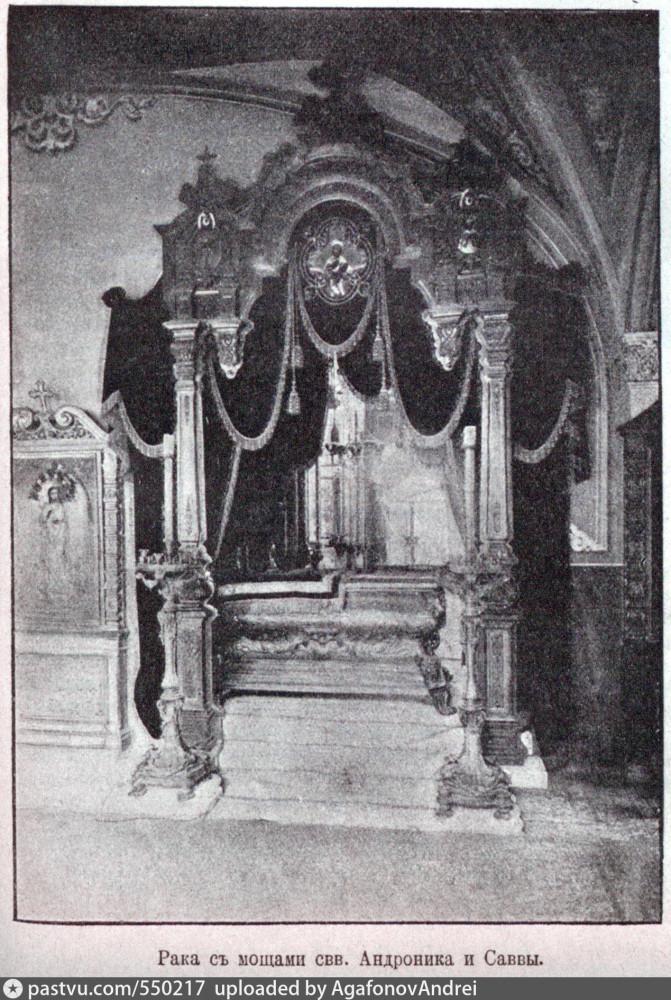 Рака с мощами святых Андроника и Саввы. Спасский собор.