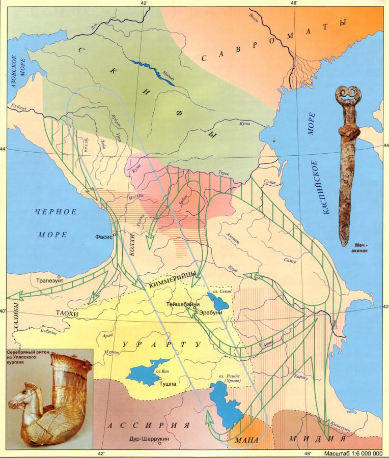 Ассирия, Мидия, Урарту - скифия и савроматы