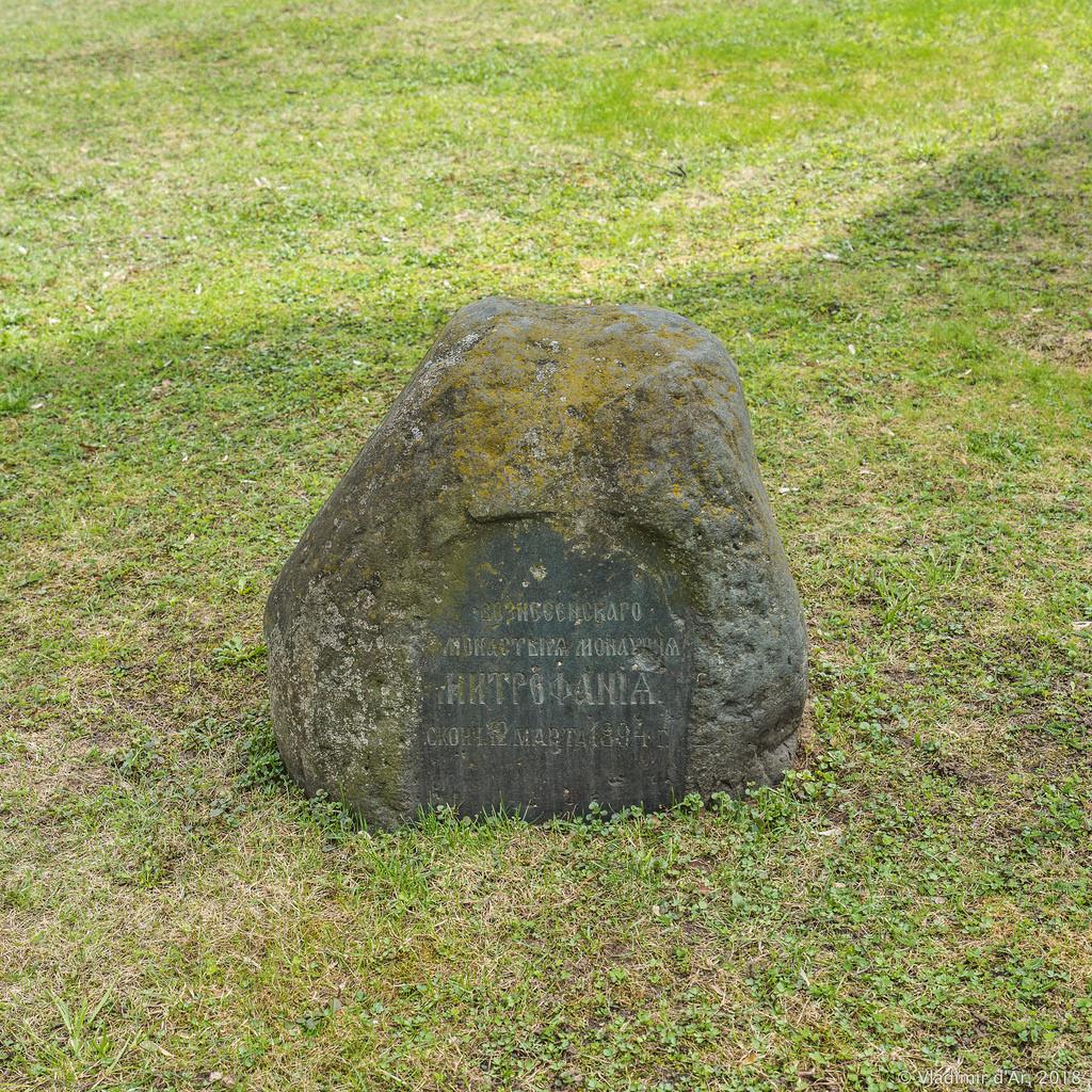Спасо-Андроников монастырь. Надгробный камень.