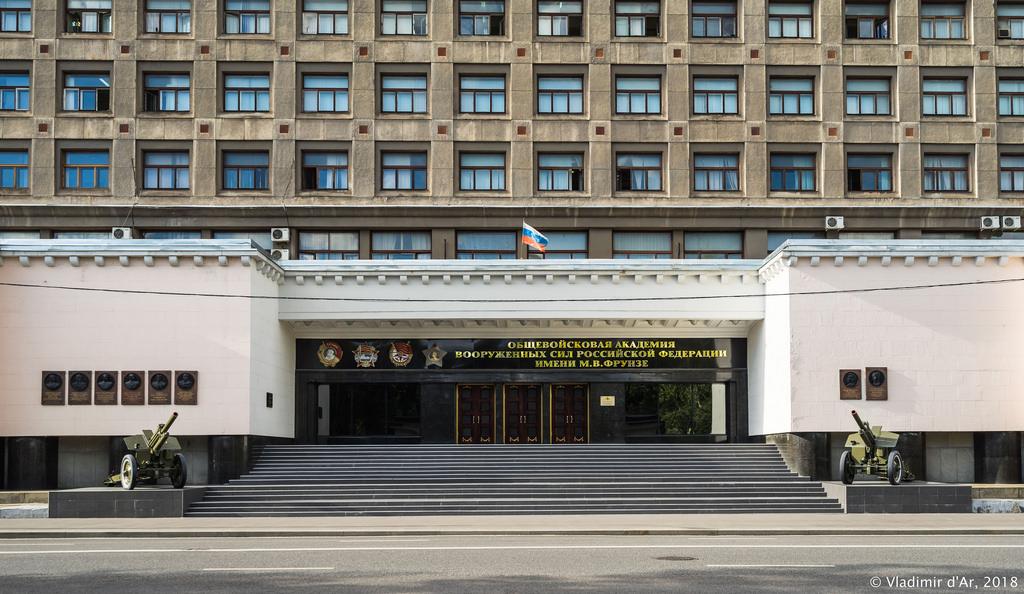 Академия имени Фрунзе