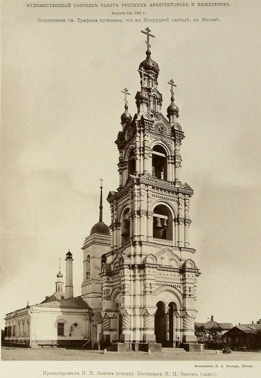 Трифоновская церковь - 1895 год