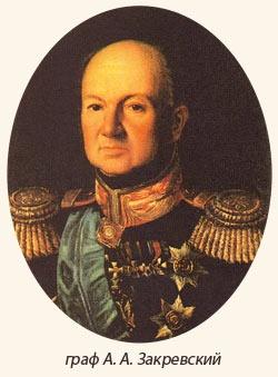 Граф А.А. Закревский
