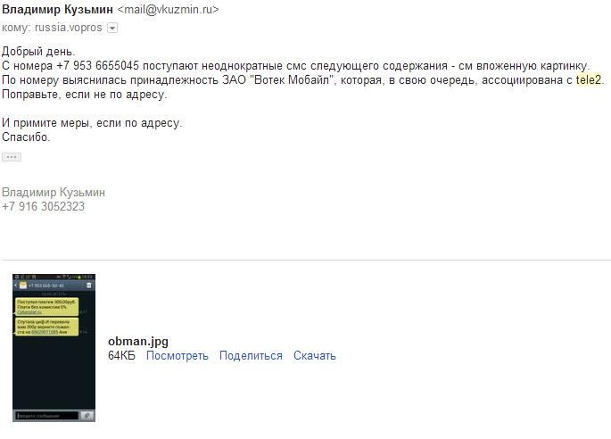 Скриншот 2013-11-09 14.54.09